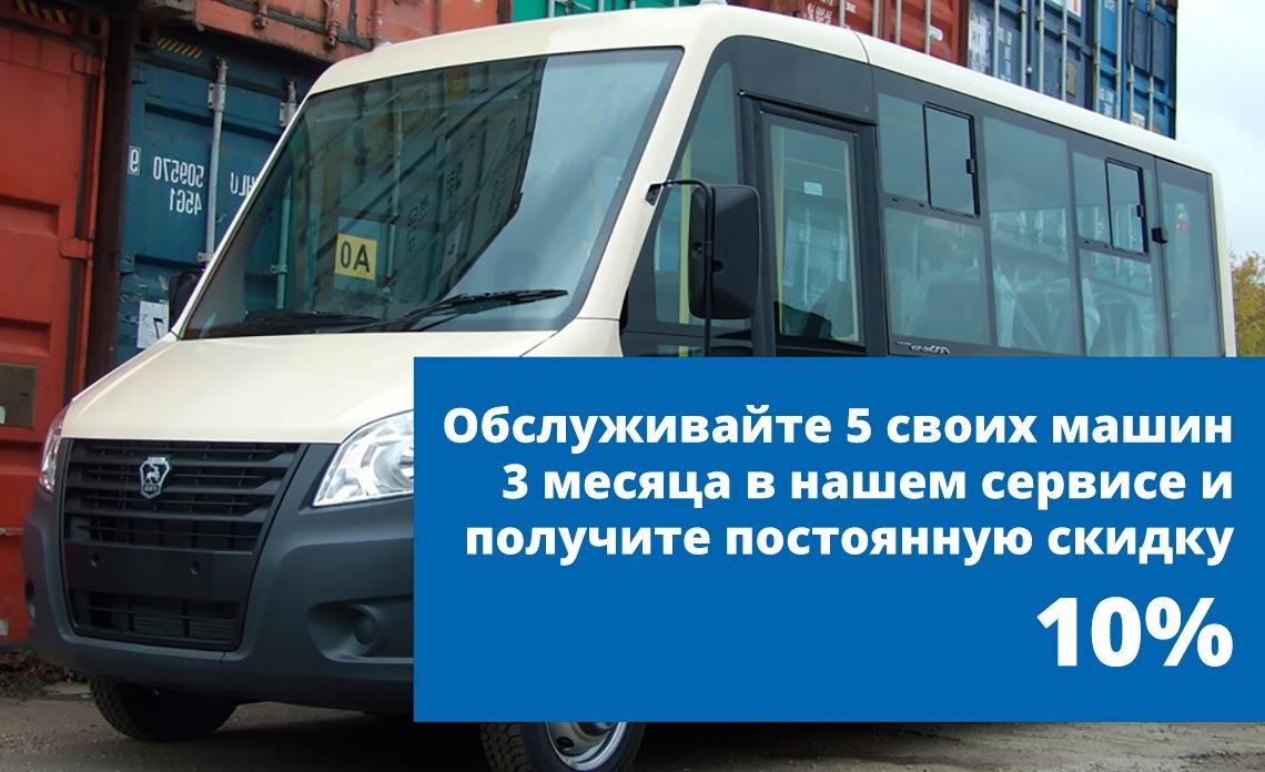 Обслуживайте свой машины в АБВ Авто ГАЗ и получайте скидку