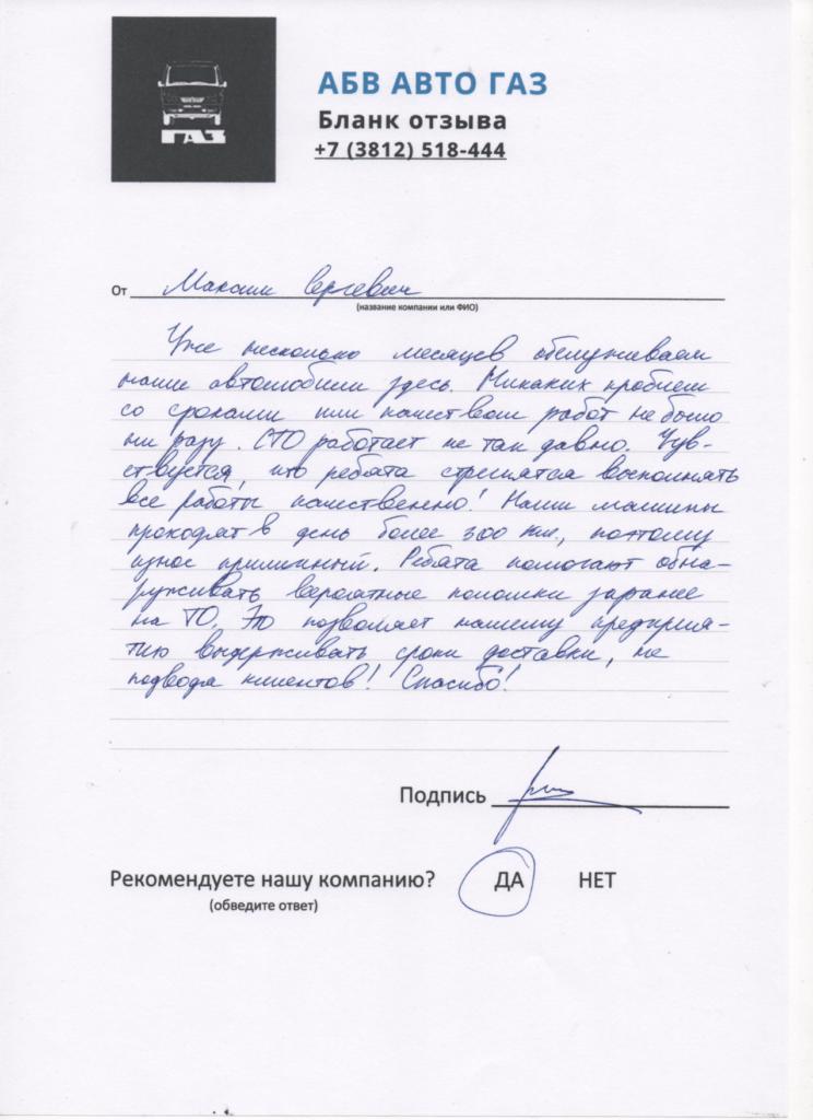 Отзыв от Максима Сергеевича